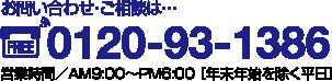 お問い合わせ・ご相談は…0120-93-1386 営業時間/AM9:00~PM6:00[年末年始を除く平日]